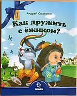 Андрей Сметанин: Как дружить с ежиком?