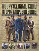 Вооруженные силы Второй мировой войны. Молло Э.