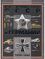 Вооруженные силы СССР и Германии, 1939-1945