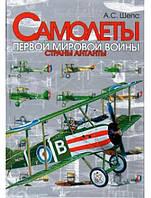 Самолеты Первой мировой войны. Страны Антанты. Шепс А.С.