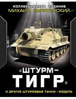 ШтурмТигр» и другие штурмовые танки + МОДЕЛЬ. Коллекционное издание