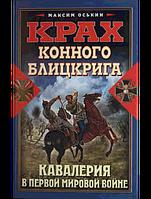 Крах конного блицкрига. Кавалерия в Первой Мировой войне. Оськин М.