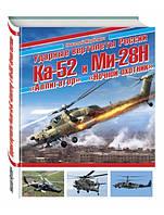 Ударные вертолеты России Ка-52 «Аллигатор» и Ми-28Н «Ночной охотник». Якубович Н.В.
