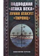 """Подводная """"атака века"""". Лунин атакует """"Тирпиц"""". Сергеев К."""