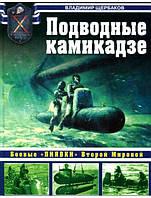 """Подводные камикадзе. Боевые """"пиявки"""" Второй Мировой. Щербаков В."""