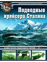 Подводные крейсера Сталина. Советские подлодки типов П и К. Морозов М.Э., Кулагин К.