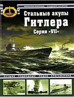 Стальные акулы Гитлера. Серия VII. Морозов М., Нагирняк В.
