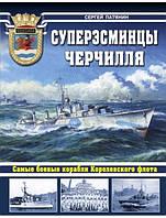 Суперэсминцы Черчилля. Самые боевые корабли Королевского флота. Патянин С.В.