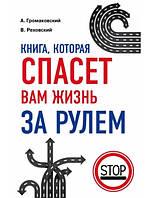 Книга, которая спасет вам жизнь за рулем. Громаковский А.А., Реховский В.Д.