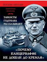 Почему Панцеваффе не дошли до Кремля». Танкисты Гудериана рассказывают