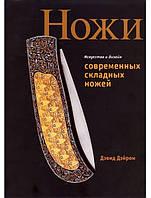 Искусство и дизайн современных складных ножей