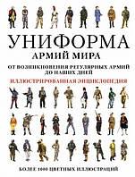 Униформа армий мира