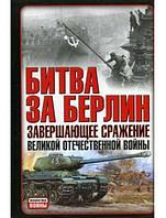 Битва за Берлин. Завершающее сражение Великой Отечественной войны. Гончаров В.