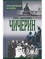 Борис Николаевич Чичерин. Воспоминания. Чечерин Б.Н.