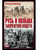 Русь и Польша. Тысячелетняя вендетта. Широкорад А.Б.