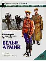 Гражданская война в России 1917-1922: Белые армии