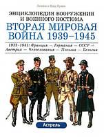 Вторая мировая война 1939-1945 гг. Франция - Германия - Австрия - СССР - Чехословакия - Польша - Бельгия. 1933-1941 гг. Пехота - Кавалерия -