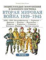 Вторая мировая война 1939-1945 гг. 1939-1943: Великобритания-Германия-Франция-Италия-Финляндия-Норвегия-Хорватия-Словакия-Богемия и Моравия-Русские
