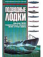 Подводные лодки. Свыше 300 подводных лодок всех стран мира. Николаева Е.