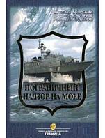 Пограничный надзор на море. Боярский В., Дмитриев В., Кудинов Н.