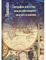 География искусства: междисциплинарное поле исследования. Сборник статей