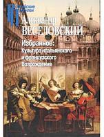 Культура итальянского и французского Возрождения. Веселовский А.Н.