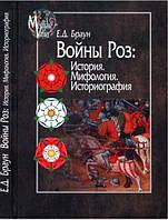 Войны Роз: История. Мифология. Историография. Браун Е.Д.