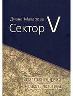 Сектор V. Захалявна книжечка дикого волонтера