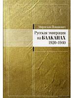 Русская эмиграция на Балканах: 1920-1940. Йованович М.