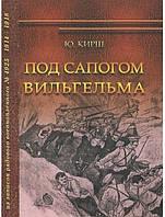 Под сапогом Вильгельма. (Из записок рядового военнопленного № 4925). Кирш Ю. И.