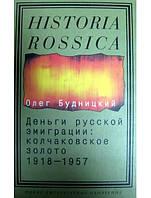 Деньги русской эмиграции: Колчаковское золото. 1918-1957. Будницкий О.