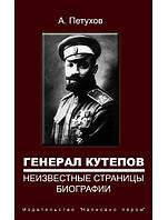 Генерал Кутепов. Неизвестные страницы биографии. Петухов А.