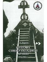 Голгофа Северо-Западной армии. 1919-1920 гг. Венок памяти соотечественникам. Зирин С.Г.