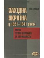 Західна Україна у 1921-1941 роках. Гаврилів І.О.