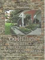 Офицеры – Георгиевские кавалеры Первой мировой войны. Мартиролог. Клепов М.