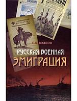 Русская военная эмиграция. Волков С.В.