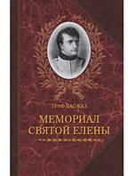 Мемориал Святой Елены, или Воспоминания об императоре Наполеоне. В 2-х томах. Лас-Каз Э.О.
