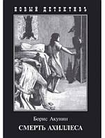 Смерть Ахиллеса (покет)