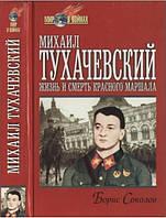 Михаил Тухачевский. Жизнь и смерть Красного маршала. Соколов Б.