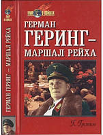 Герман Геринг - маршал Рейха. Гротов Г.