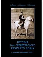 История 1-го Оренбургского Казачьего полка (с полковым фотоальбомом 1895 г.) Ганин А.В., Левченко А.В., Семёнов В.Г.