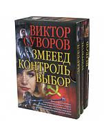 Коллекционное подарочное издание остросюжетных исторических романов Виктора Суворова «Змееед», «Контроль» и «Выбор». Комплект из 3-х книг в футляре.
