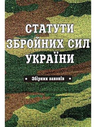 Статути збройних сил України. Збірник законів, фото 2