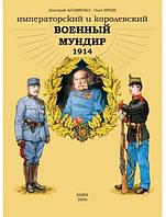 Императорский и королевский военный мундир, 1914 год. Адаменко Д.В.