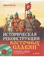 Историческая реконструкция восточных славян (+ DVD). Белов Ю.А.