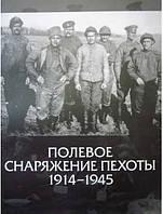 Полевое снаряжение пехоты 1914-1945