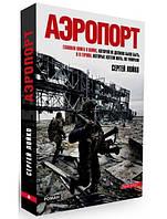 Аэропорт (Книга+Аудиокнига). Лойко С.(мягк)