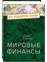 Мировые финансы. Сталкер П.