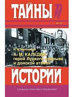 А.М. Каледин - герой Луцкого прорыва и донской атаман. Мельников Н.М.