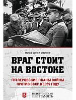 Враг стоит на Востоке. Гитлеровские планы войны против СССР в 1939 году. Мюллер Р.Д.